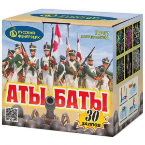 """Фейерверк Р7317 Аты-баты (0,8"""" х 30)"""